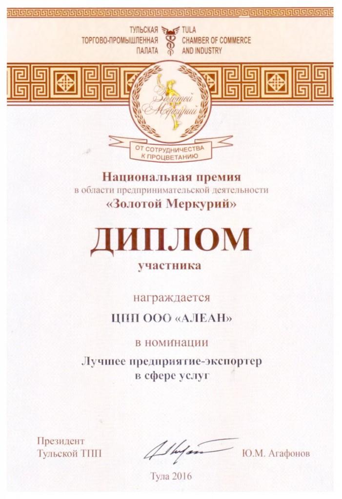 Диплом-Золотой-Меркурий