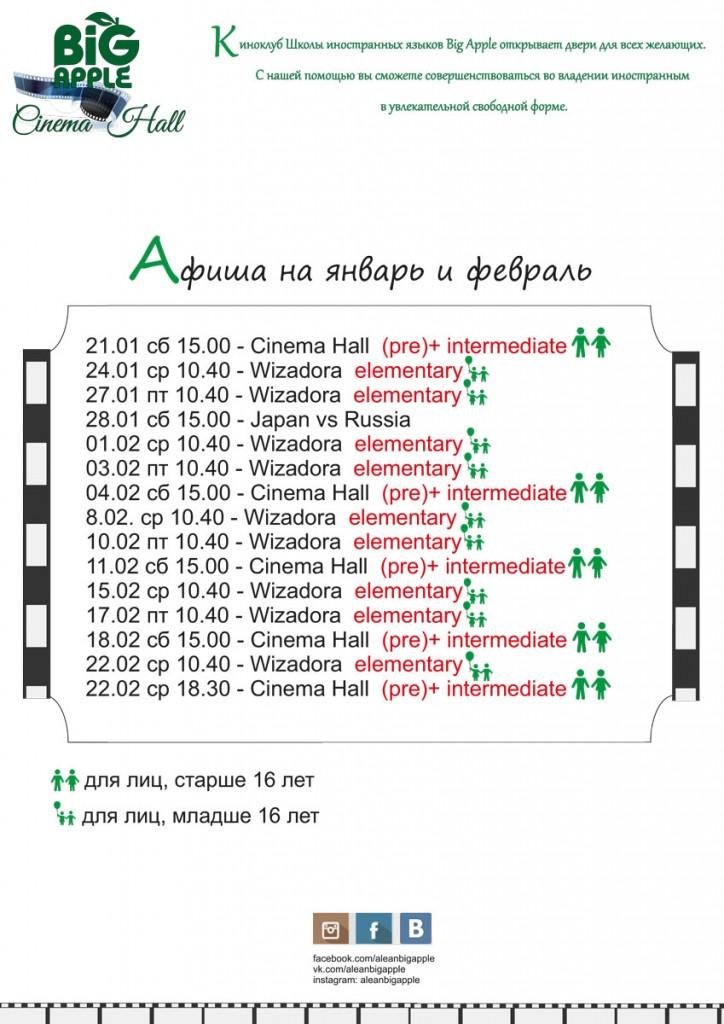 инфо-Cinema2